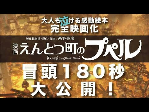 『映画 えんとつ町のプペル』冒頭180秒大公開!!【12月25日公開】