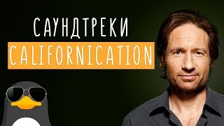 Саундтреки: Californication (сериал - рок-н-ролл)