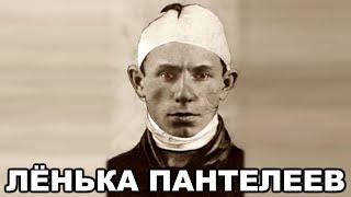 Лёнька Пантелеев. Легендарный петроградский налётчик