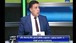 د.محمد يحيي : كنت سعيد جداً بعدم فوز