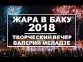 ЖАРА В БАКУ 2018 Концерт Эфир 24 08 18 mp3