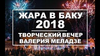 ЖАРА В БАКУ 2018 / Концерт / Эфир 24.08.18