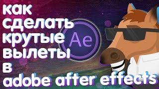 ✨Как сделать крутые вылеты в Adobe After Affects✨