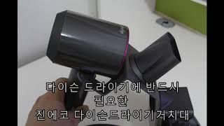 진에코다이슨드라이기거치대ACT 20200105_JIN …