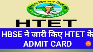 HTET ADMIT CARD LINK AVAILABLE , HBSE NEW ADMIT CARD FOR HTET 2019, HTET ADMIT CARD LINK 2019 ,