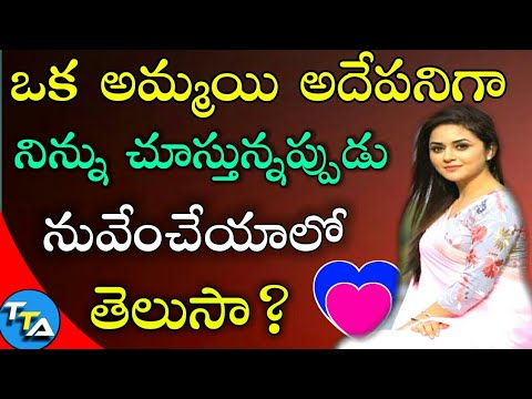 How To Chat With Girls In Telugu Tech Adda