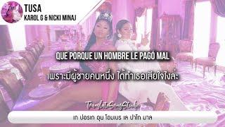 Baixar แปลเพลง Tusa - KAROL G & Nicki Minaj