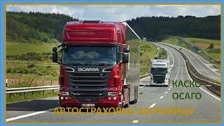 видео Страховка авто за границей