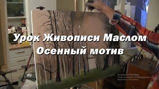Мастер-класс по живописи маслом №52 - Осенный мотив. Как рисовать. Урок рисования Игорь Сахаров