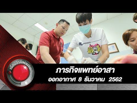 ภารกิจแพทย์อาสา l ออกอากาศ 8 ธันวาคม 2562
