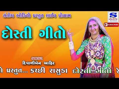 Dosti song ||   દોસ્તી ના ગીતો || Diwali Ben Ahir || Santosh Audio ||
