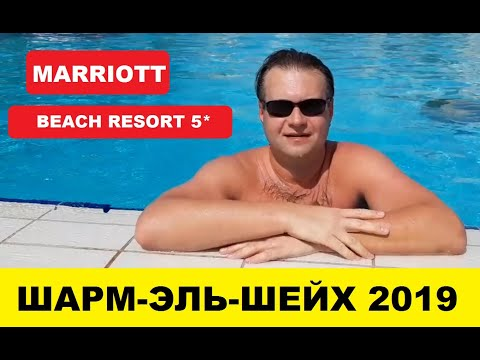 Marriott Beach Resort Шарм-Эль-Шейх, обзор. C 2020- Naama Bay Promenade Beach, Египет.