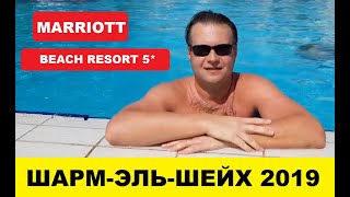 Marriott Beach Resort Шарм Эль Шейх Обзор отеля Marriott Beach Resort Sharm el sheikh Египет