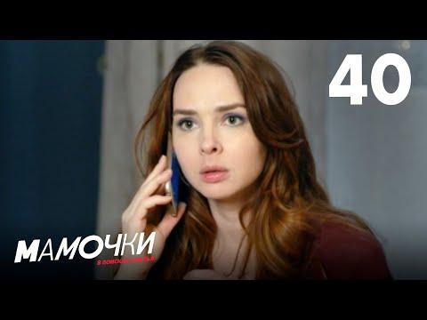 Мамочки | Сезон 2 | Серия 20 (40)