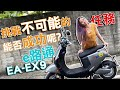 【e路通】EA-EX9 可可 48V鉛酸 前後碟煞 電動車 (電動自行車) product youtube thumbnail
