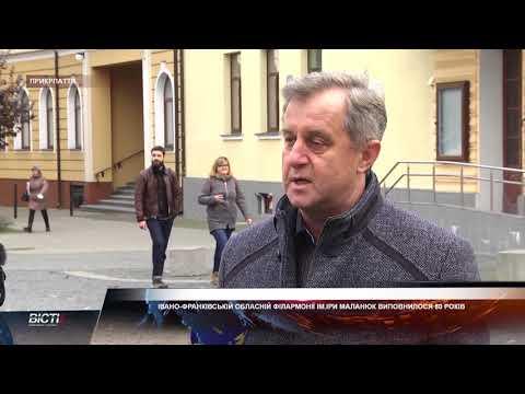 Івано-Франківській обласній філармонії ім. І. Маланюк виповнилося 80 років