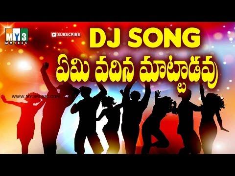 Yem Vadina Matladavu DJ Songs | ఏమి వదినే మట్లాడ్వవు | Telangana DJ Songs | Telangana Folk DJ Songs