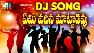 Yem Vadina Matladavu DJ Songs   ఏమి వదినే మట్లాడ్వవు   Telangana DJ Songs   Telangana folk DJ Songs