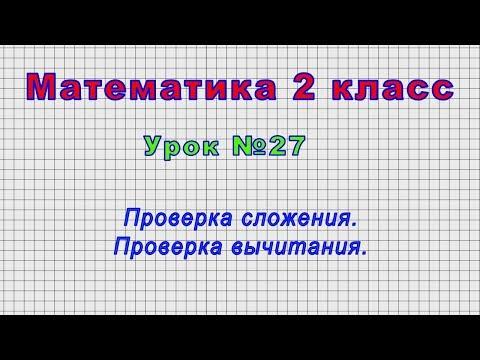 Математика 2 класс (Урок№27 Проверка сложения. Проверка вычитания.)