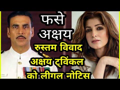 Akshay Kumar और Twinkle Khanna को Legal Notice: 'Rustom' Uniform Auction विवाद