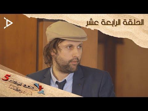برنامج سواعد الإخاء 5 الحلقة 14