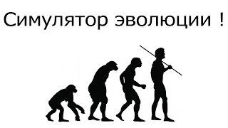 Симулятор эволюции !