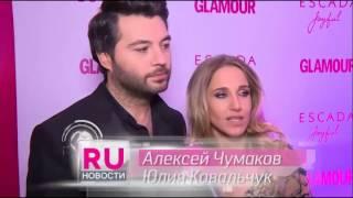 Алексей Чумаков и Юлия Ковальчук - Пара года по версии журнала Glamour