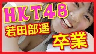 HKT48 若田部遥 卒業 放送事故 ハプニング 衝撃 閲覧注意 ヤバい 面白 ...