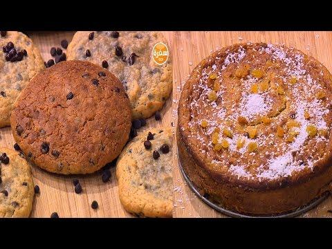 كوكيز زبدة فول سوداني بدون دقيق - خبز بدقيق الذرة  : اميرة في المطبخ حلقة كاملة