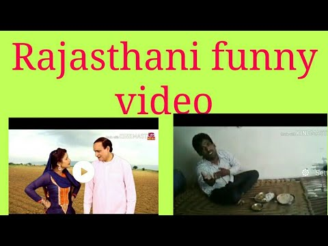 Rajasthani funny video bhut hi sandar or funny video