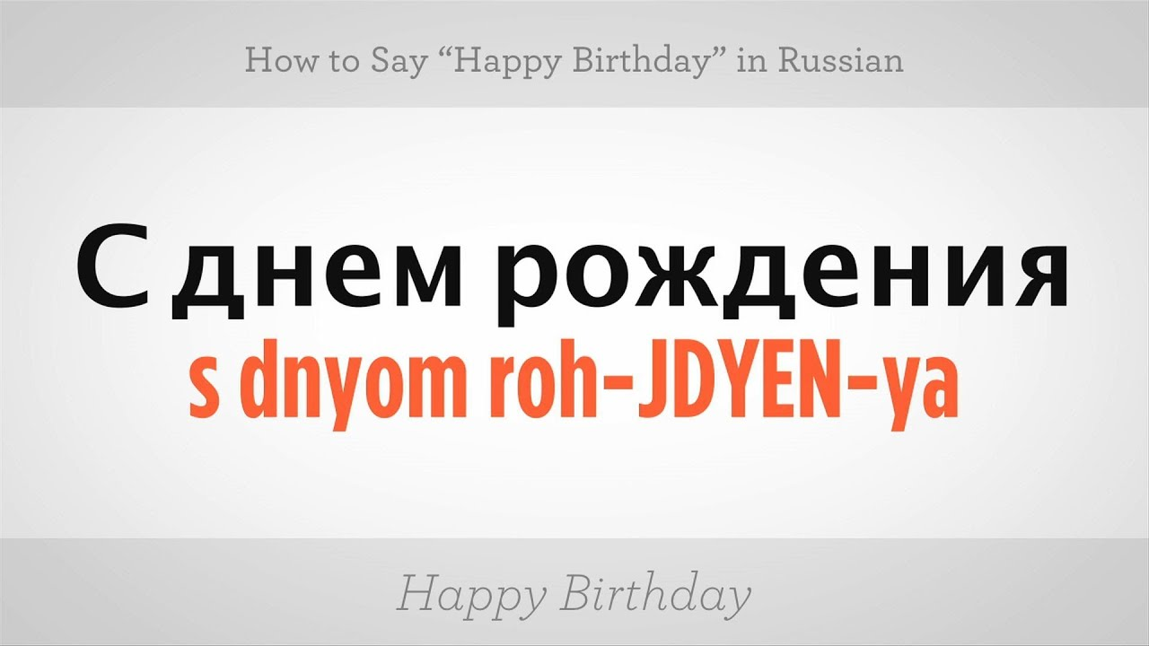 How To Say Happy Birthday In Russian Russian Language Youtube