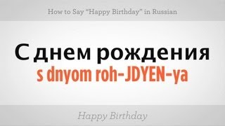 "How to Say ""Happy Birthday"" in Russian 