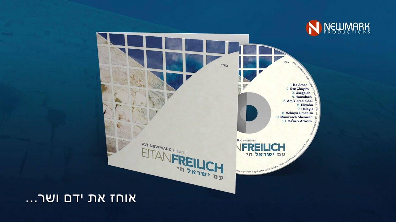 Am Yisrael Chai | עם ישראל חי | Eitan Freilich | איתן פרייליך