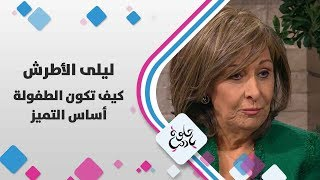 ليلى الأطرش - كيف تكون الطفولة أساس التميز