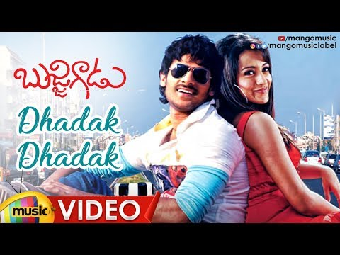 Bujjigadu Movie Songs - Dhadak Dhadak Song - Prabhas, Trisha, Mango Music