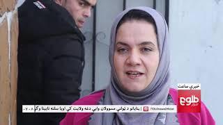 LEMAR NEWS 03 January 2019 /۱۳۹۷ د لمر خبرونه د مرغومي ۱۳ نیته