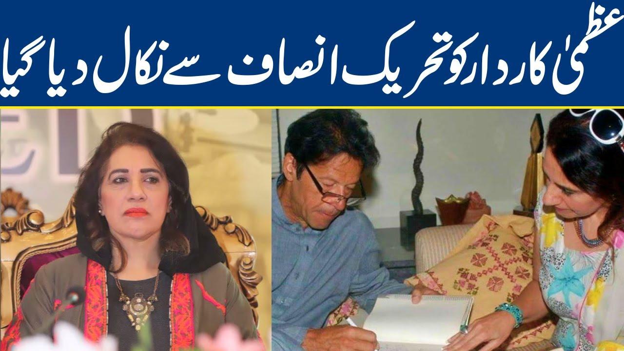 Uzma Kardar expelled from PTI over violation of discipline
