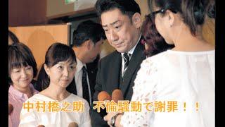 10月に歌舞伎の大名跡である8代目・中村芝翫(しかん)を襲名する中...
