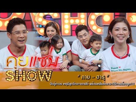 คุยแซ่บShow : ปิดอู่ถาวร'กาย - ฮารุ'เหตุมีลูกอีกอาจตายได้ พร้อมเคลียร์ดรามาวิธีการเลี้ยงลูก!!!