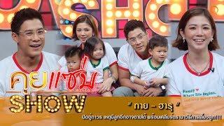 """คุยแซ่บShow : ปิดอู่ถาวร""""กาย - ฮารุ""""เหตุมีลูกอีกอาจตายได้ พร้อมเคลียร์ดรามาวิธีการเลี้ยงลูก!!!"""