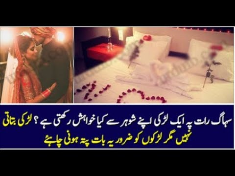 Important fact about sohag raat | Only thing girl want from his man on sohag raat