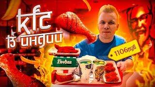 KFC в ИНДИИ! / Вот где САМЫЕ ОСТРЫЕ Крылышки в МИРЕ! / Какие цены в Индийском КФС?