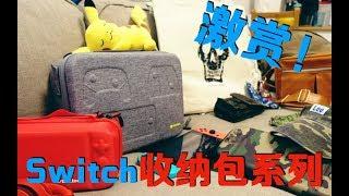 【Dio的百宝箱】最爱Switch便携包就是它了!一网打尽全部需求的Switch收纳系列介绍