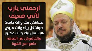 ارحمني ياربي لأني ضعيف - أبونا داود لمعي - Have Mercy on Me, O LORD, for I am Weak
