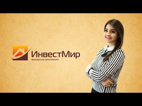 Приглашаем стать агентом ИнвестМир. Инвестиционная компания. Работа в Москве.
