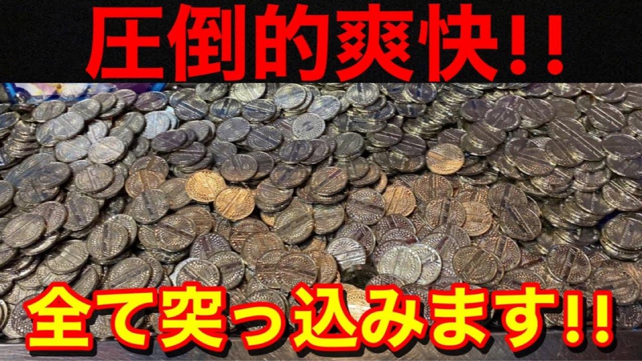 【大人の遊び方】神台に5000枚突っ込んだら何枚のメダルが戻ってくるの?【爽快】【メダルゲーム】