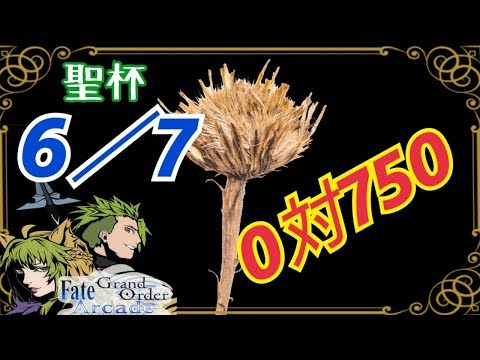 【FGOAC】【FGOアーケード】ゲージ差【Fate/Grand Order Arcade】【グレイルウォー】