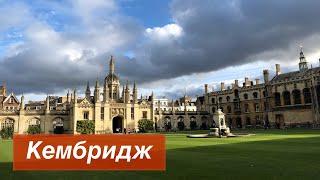 Выпуск 41 Город университет - Кембридж