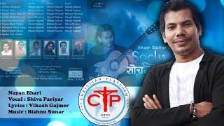 Shiva Pariyar - Nayan Bhari | Nepali Christian Song HD | SOCHA TIMI Album