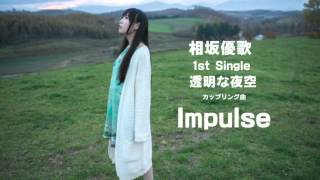 相坂優歌 - Impulse